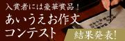 入賞者には豪華賞品!あいうえお作文コンテスト 締切4/17 23:59