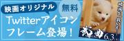 映画オリジナルTwitterアイコンフレーム登場!