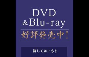 DVD&Blu-ray 好評発売中!