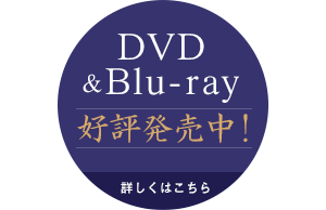 DVD&Blu-ray 12/6(水)発売決定